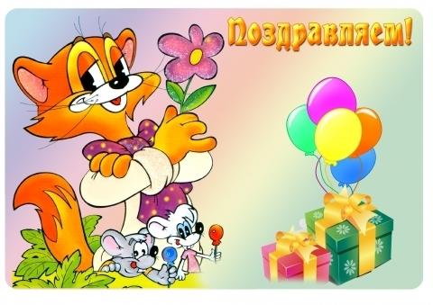 Поздравления с днем рождения в доу картинки