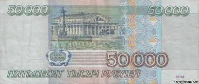 Ответы@Mail.Ru: что можно сделать с купюрой 50000 рублей ?