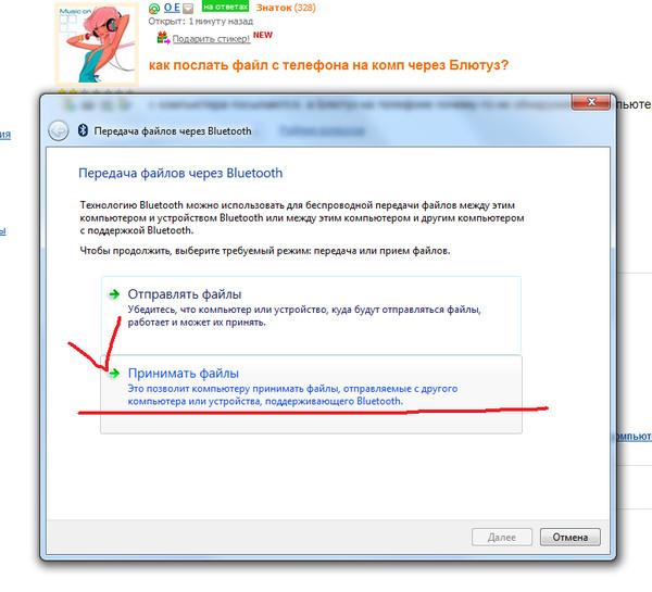 Почему не передаются файлы с телефона на ноутбук через блютуз