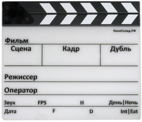 Хлопушка для кино как сделать своими руками