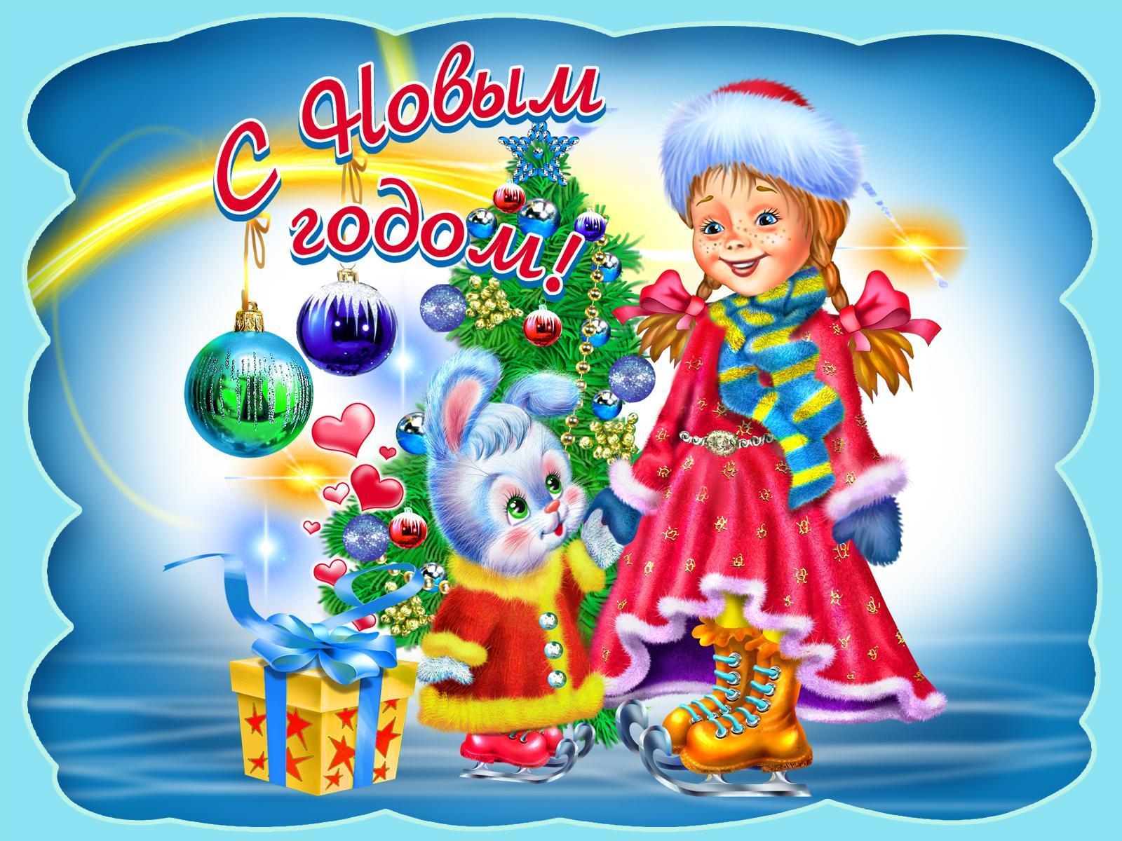Поздравление от детского сада с новым годом