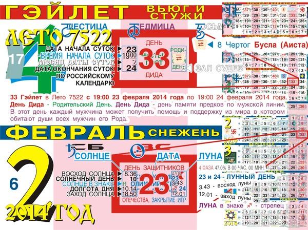 V-kakix-stranax-otmechayut-23-fevralya