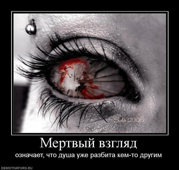 Рисует глаза мертвым