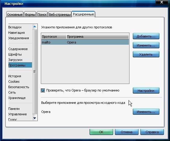 Как сделать оперу основным браузером на виндовс 7
