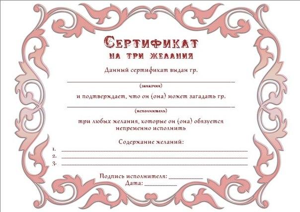 Подарок  сертификат желаний