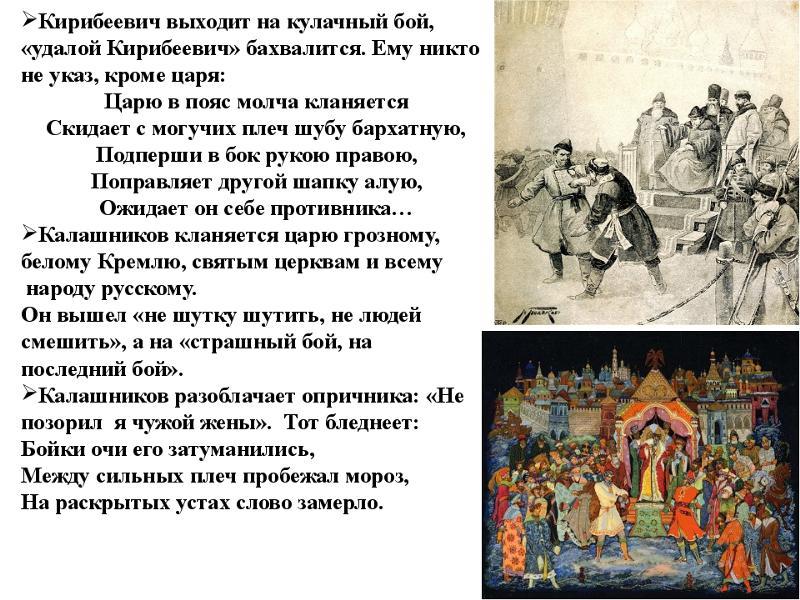 Калашников и кирибеевич цитаты