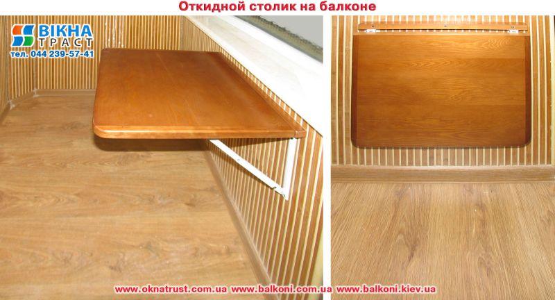 Откидные столики для балкона  видео