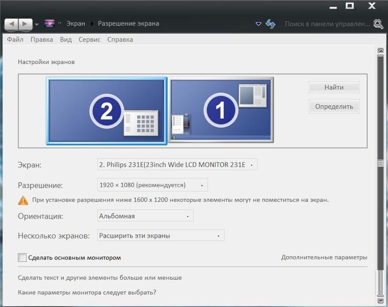 Ответы@Mail.Ru: Как изменить размер шрифта на одном мониторе?