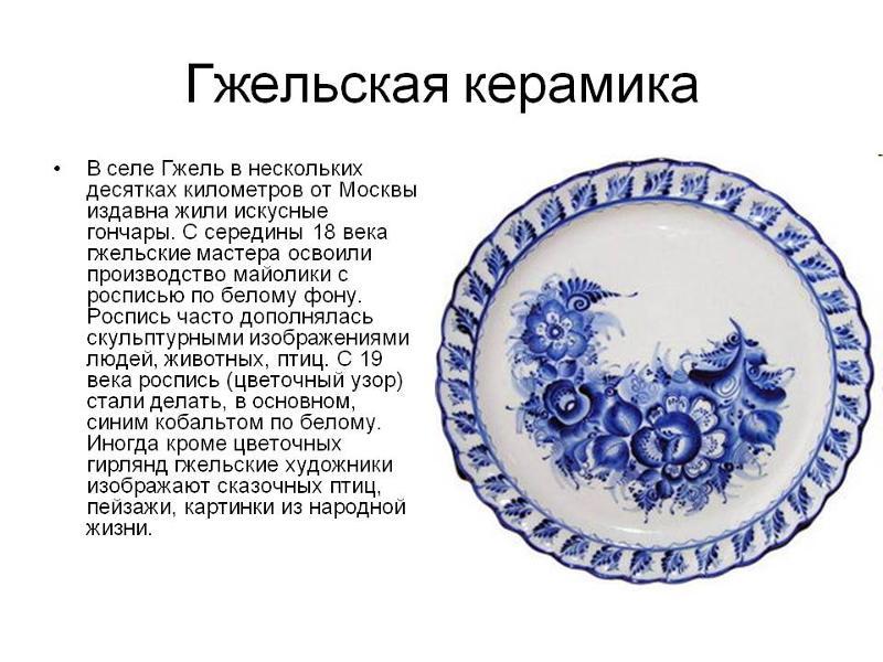 Гжель - История русских народных художественных промыслов