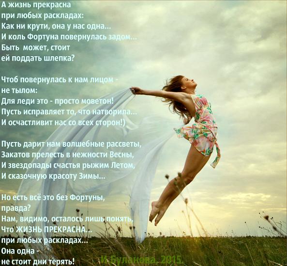 Стих жизнь прекрасна если