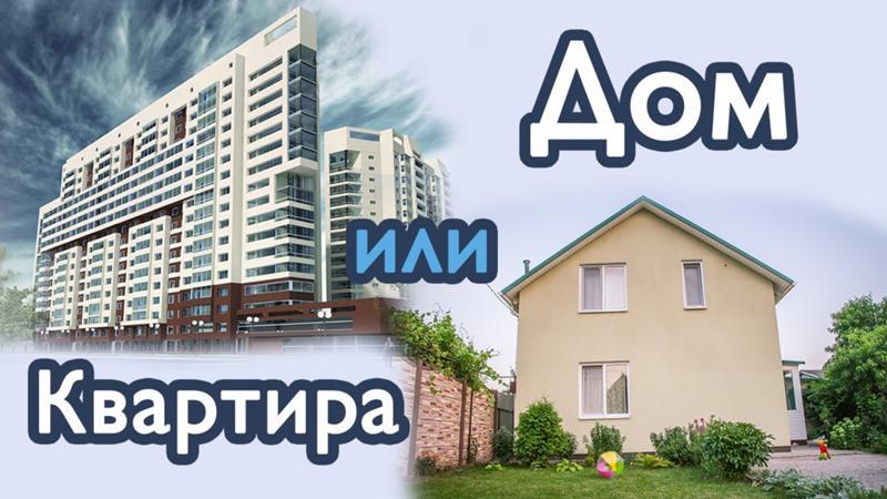 Как сделать обмен дома на квартиру