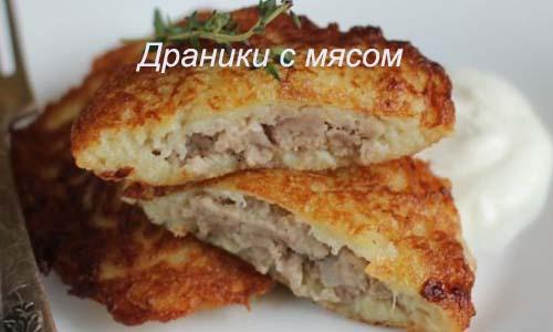 Мясные драники рецепт 185
