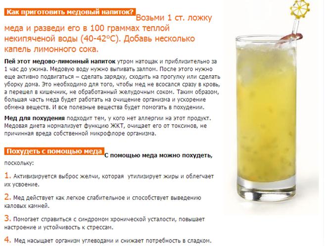 Лимон с медом для похудения отзывы
