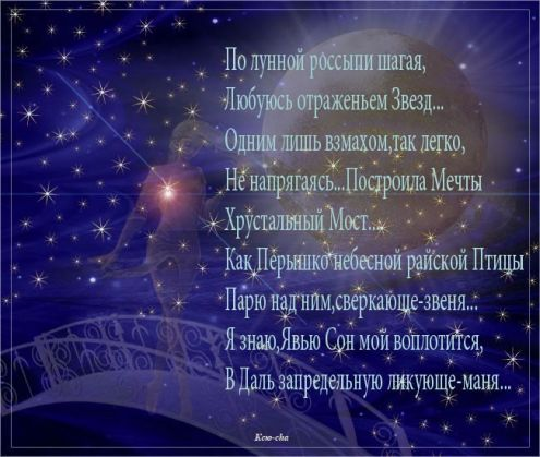 Статус звезды в мой мир