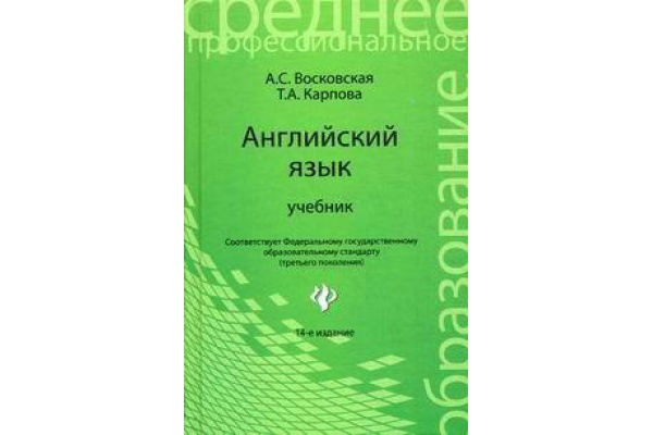 решебник по английскому языку автор а.с.восковская