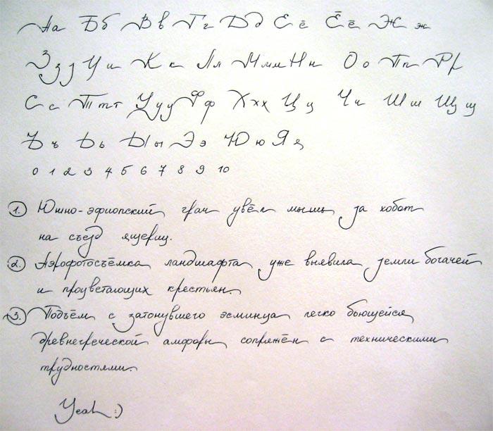 Ответы@Mail.Ru: как научиться красиво писать взрослому ...