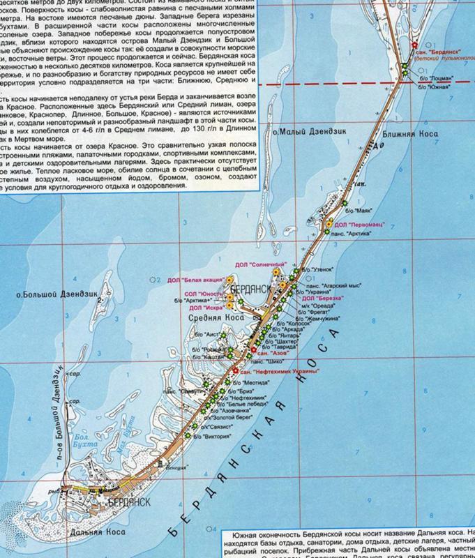рыбацкая стрелка азовское море карта