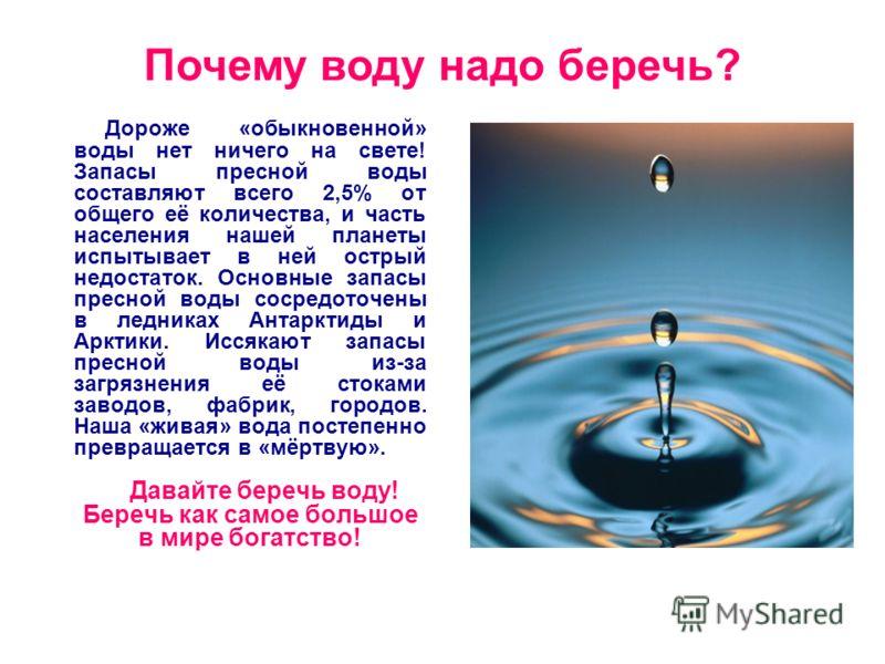 Почему воду надо беречь окружающий мир 3 класс