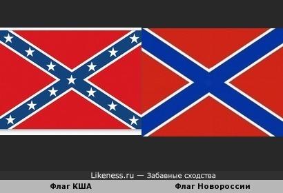 Флаги конфедерации  история сша