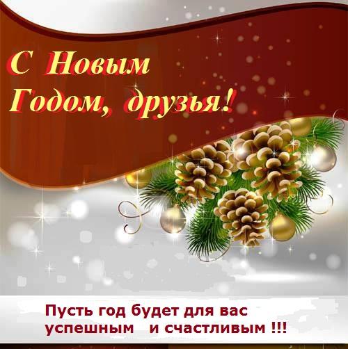 Поздравление новым годом другу