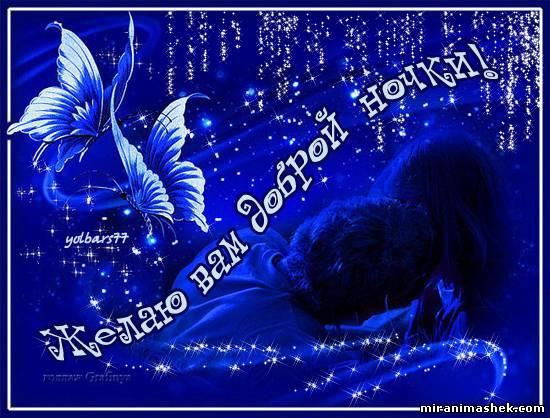 Открытки спокойной ночи для женщины вконтакте 67