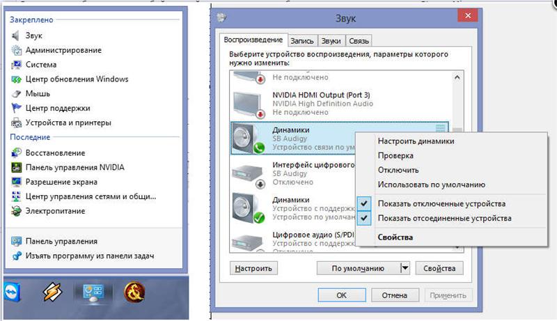 Как сделать чтобы одновременно работали и наушники и колонки на windows 8