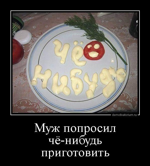 Приготовить на ужин что нибудь легкое