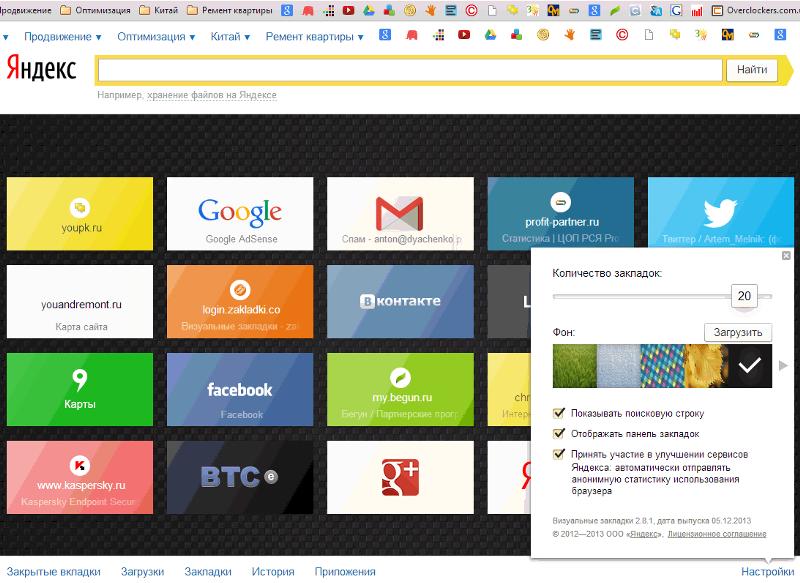 Как создать закладку на рабочем столе - Naturapura.ru