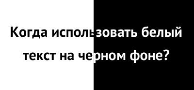 Как сделать текст белым по чёрному