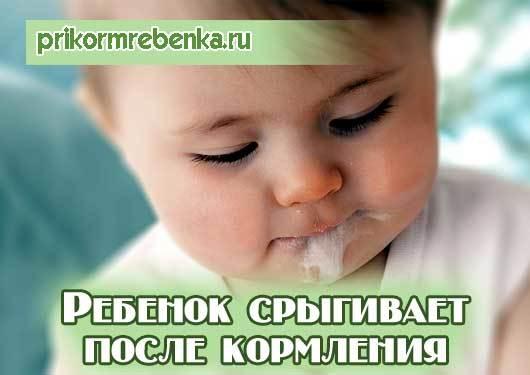 Что делать если ребенок срыгивает часто и много