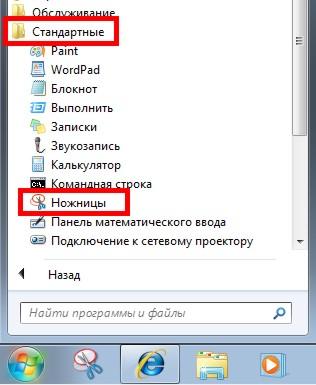 Как сделать скрин экрана в xp
