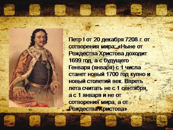 Православный календарь какой сейчас год от сотворения мира