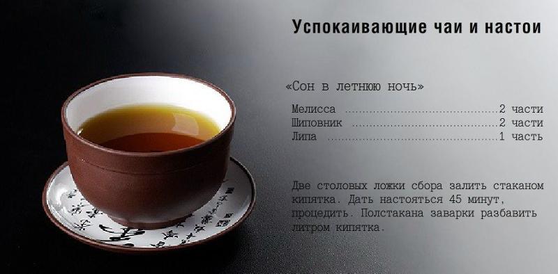 Успокаивающие чаи на ночь