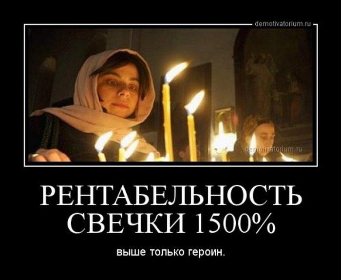 Анекдот Про Свечи