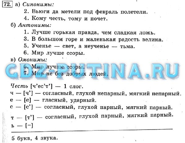 17 5 класс стр мегион гдз по упр 35 русскому