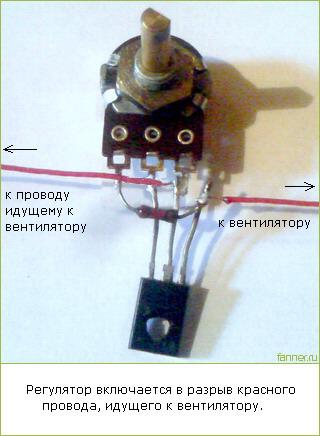 Регулятор вращения вентиляторов своими руками