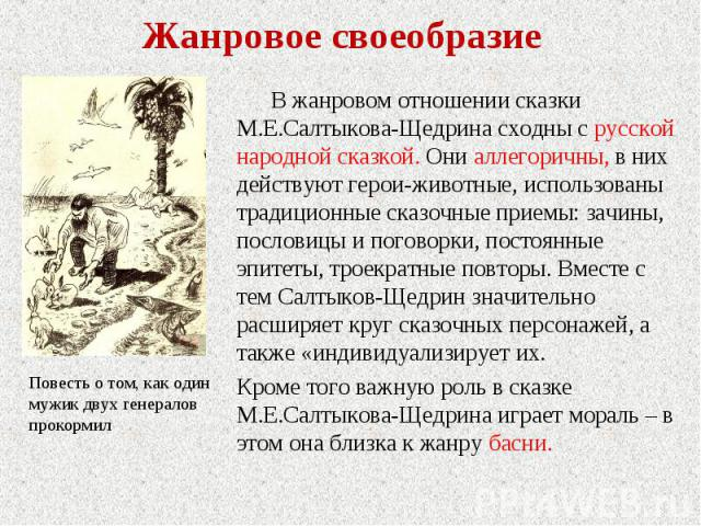 Ответы@Mail.Ru: Как вы думаете почему автор дал именно такое название? Повесть о том как мужик двух генералов прокормил?