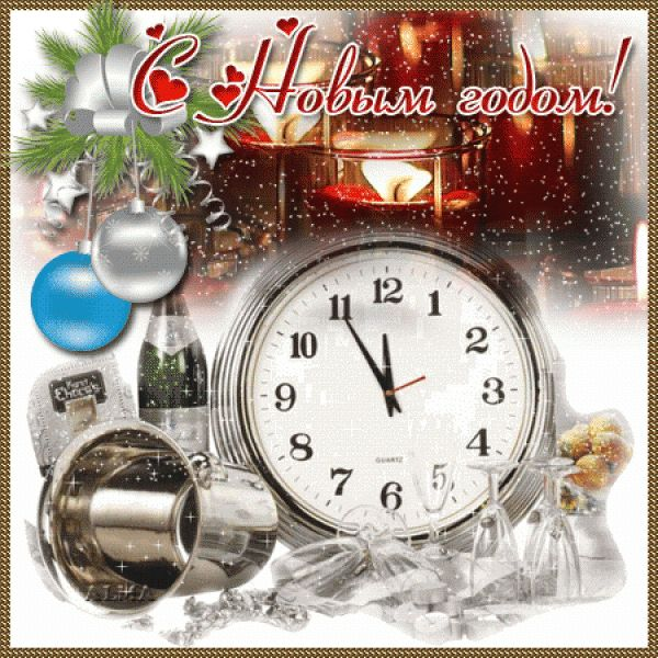 Поздравление с новым годом часы