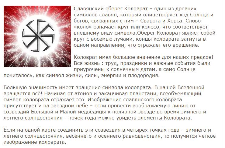Славянские обереги тату и их значение