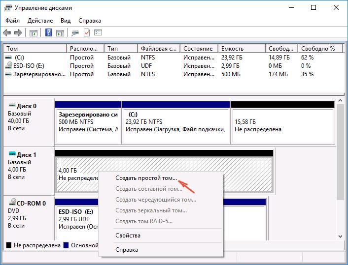 Как создать раздел на жестком диске из-под windows?