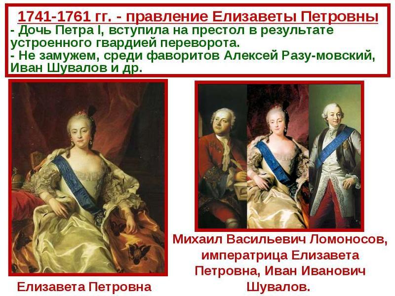 1761 год в истории россии кто правил