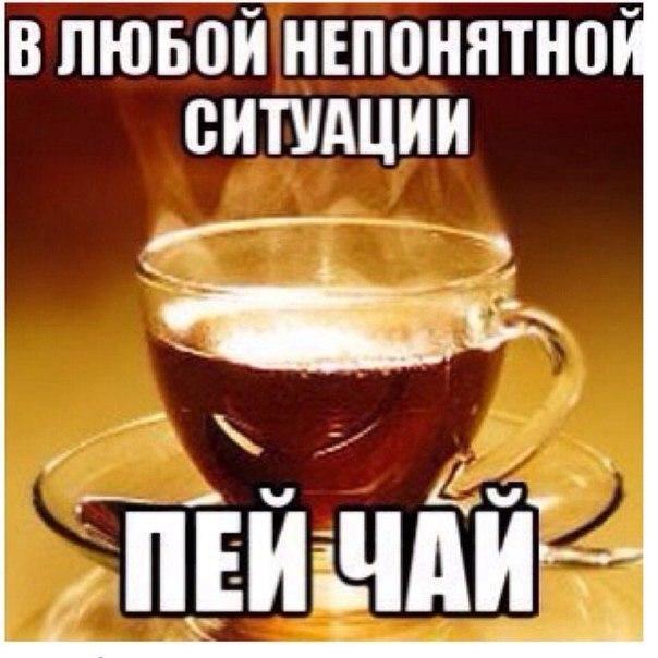 Напилась я чая