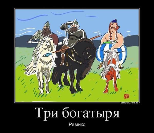 Анекдоты Богатырей