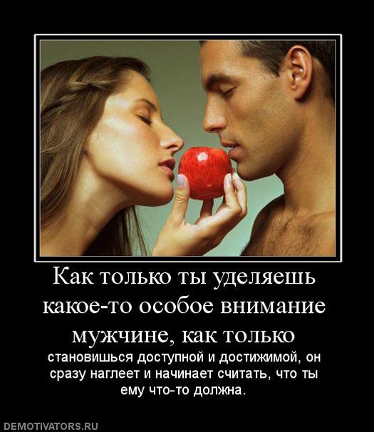 Как сделать чтобы тебя заметил мужчина - Savvinka.ru