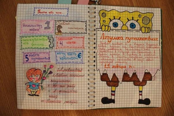 Дневник личный для девочек своими руками