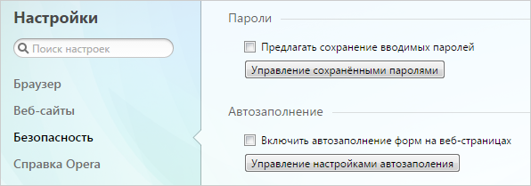Как сделать чтобы в майле не сохранялся пароль