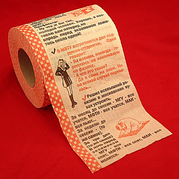 Туалетная бумага в подарок 95