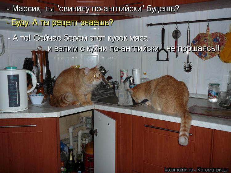 Анекдот Про Кухню