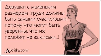 devushki-kakie-u-vas-siski