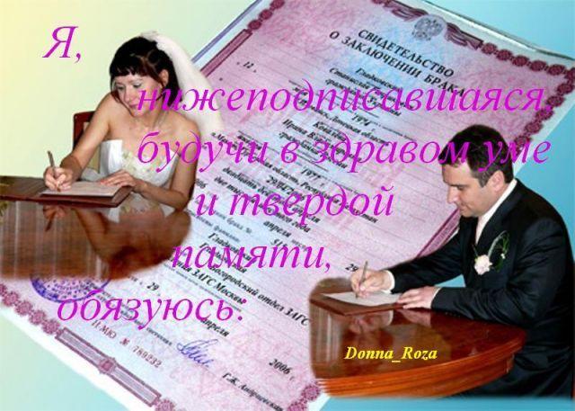 Поздравления прикольные с регистрации